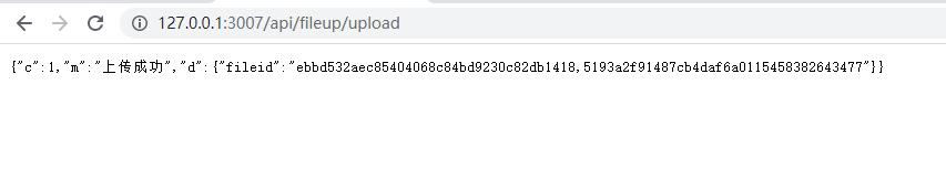 上传文件返回id